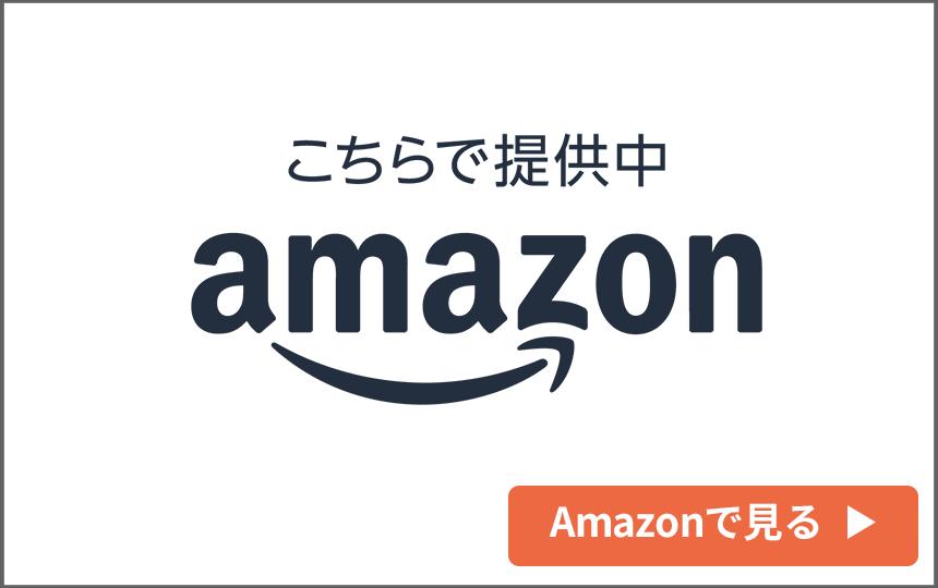 Amazon購入ぺージへのリンク