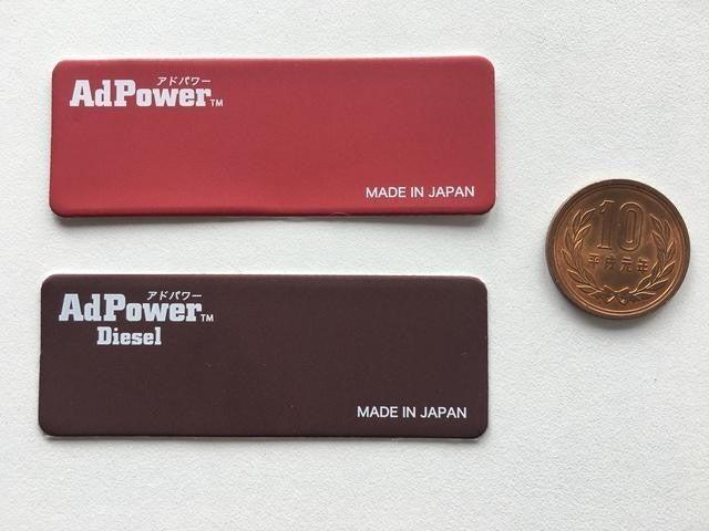 Adpowerを10円と比較して大きさをチェック