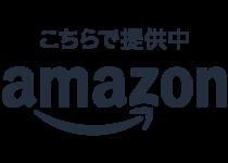 Amazonへのリンク
